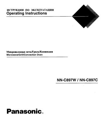 К микроволновой печи panasonic nn c897w nn c897c